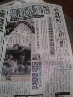 石川県の新聞