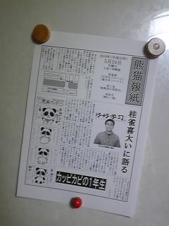 パンダ新聞
