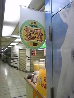阪神電車改札前