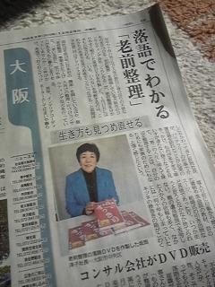 29日産経新聞関西版