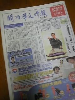 関西華文時報