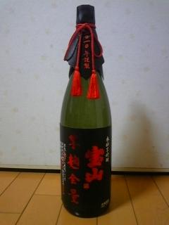 宝山・綾紫芋麹全量