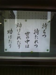 太融寺にて