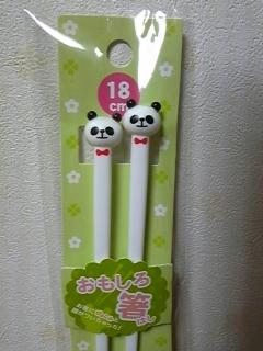熊猫グッズ