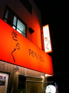 阪神杭瀬駅徒歩6分