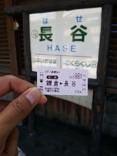 今回初めて切符を買いました