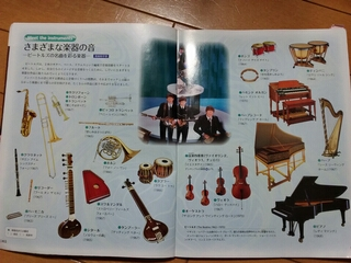 中学の音楽の教科書