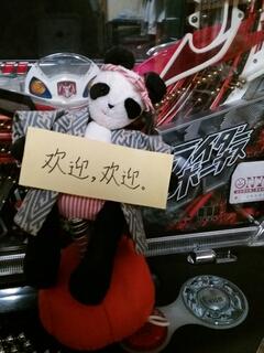 客寄席熊猫