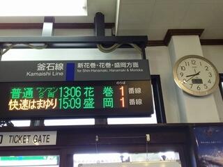 遠野駅にて