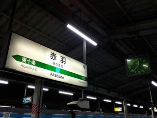 最終赤羽駅着