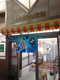 御堂筋線西田辺駅にて