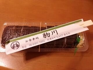 「青菜」「饅頭こわい」