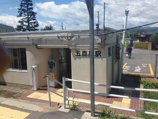 五百川駅(ごひゃくがわえき)